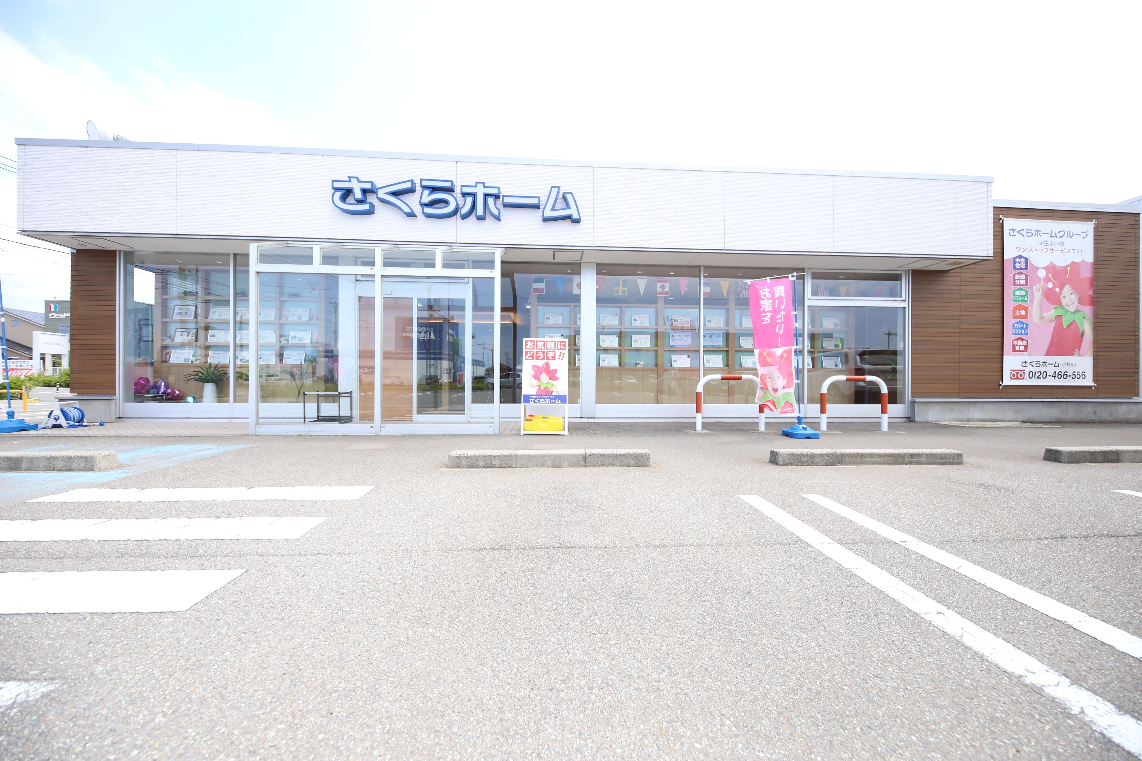 小松支店の外観写真