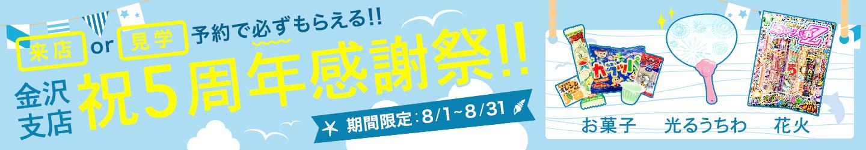 来店・見学予約で必ずもらえる夏休みキャンペーン!