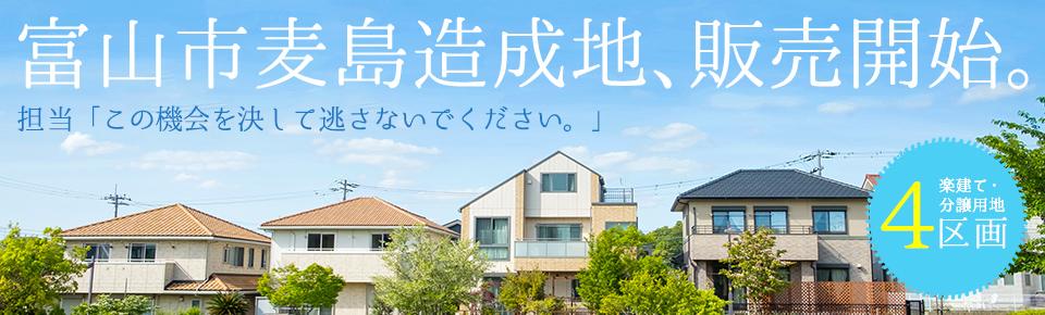 富山市麦島造成地特集