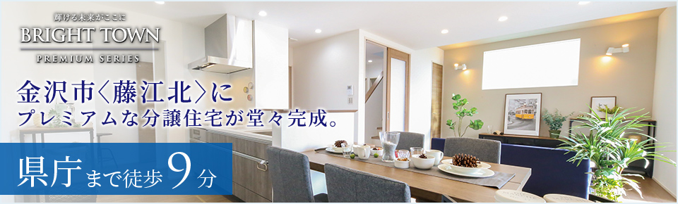 藤江北オープンハウス特集