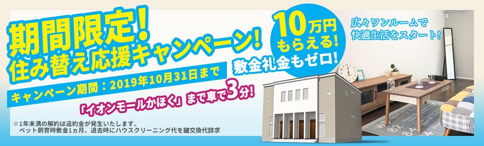 期間限定!内日角の住み替え応援キャンペーン