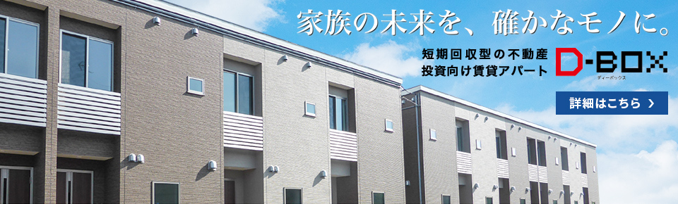 短期回収型の不動産投資向け賃貸アパート D-BOX