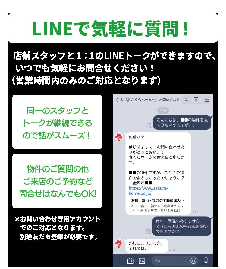 LINEで気軽にお問い合わせできます
