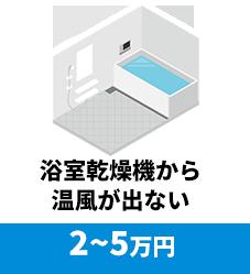 浴室乾燥機から温風が出ない