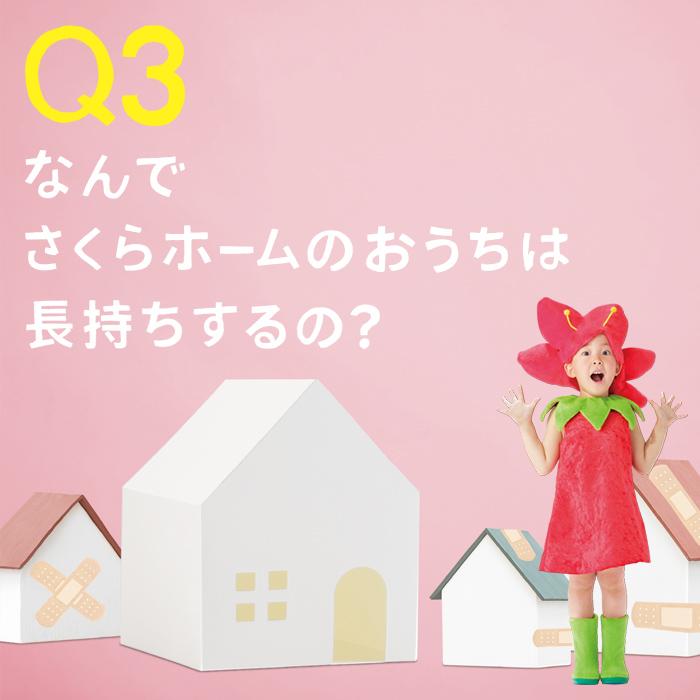 Q3. なんでさくらホームのおうちは長持ちするの?