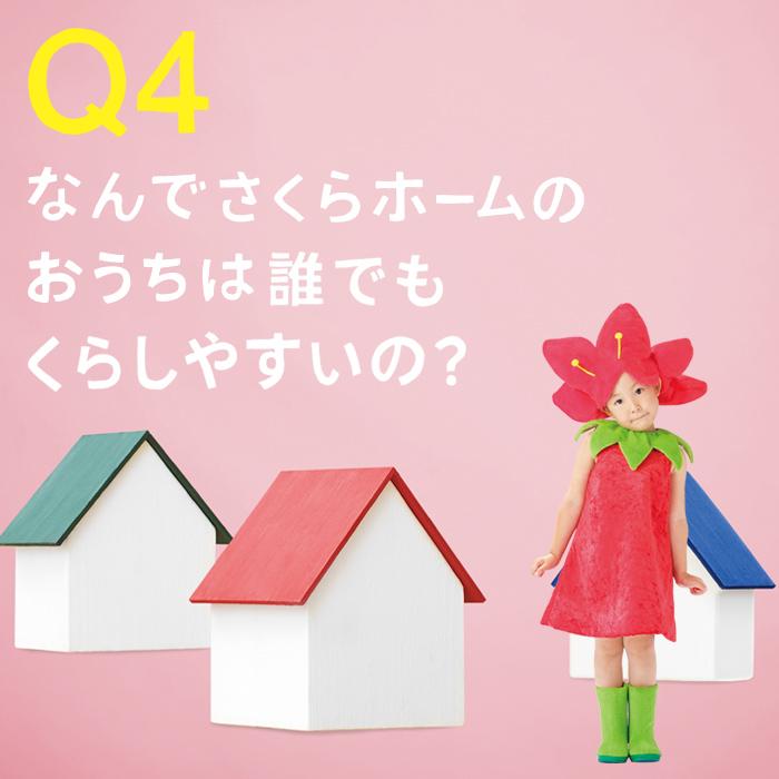 Q4. なんでさくらホームのおうちは誰でもくらしやすいの?