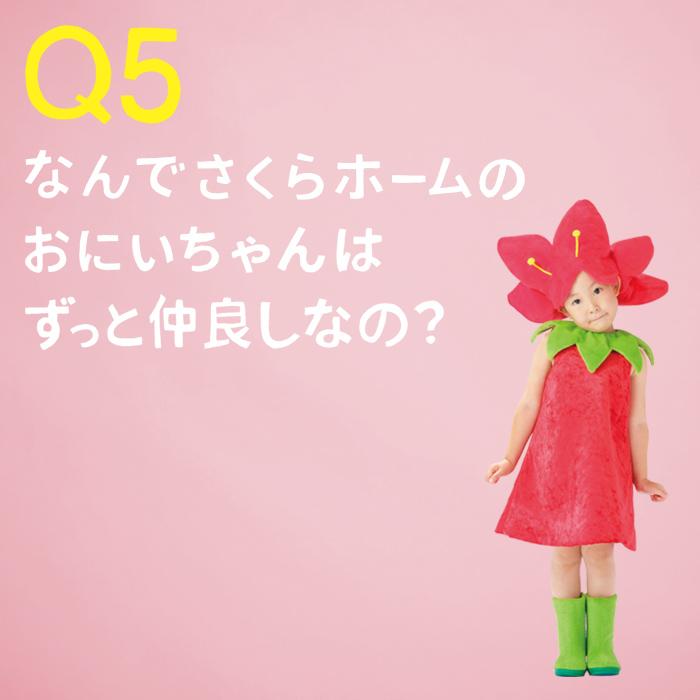 Q5. なんでさくらホームのおにいちゃんはずっと仲良しなの?