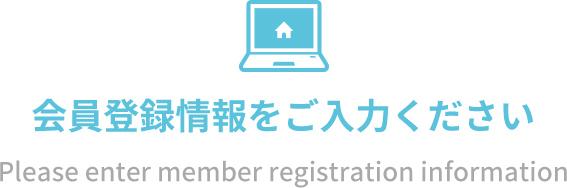 登録情報をご入力ください