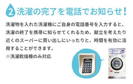 コインランドリーサービス2 洗濯の完了を電話でお知らせ!