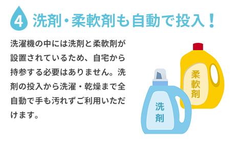 コインランドリーサービス4 洗剤・柔軟剤も自動で投入!