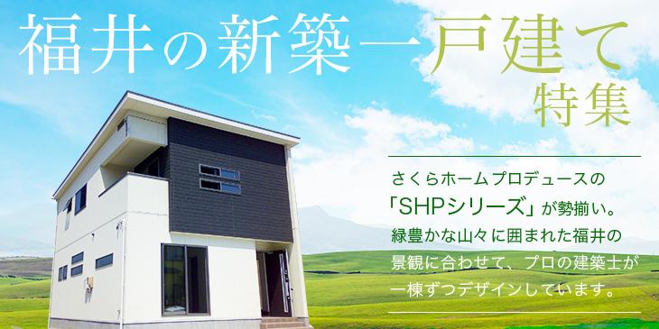 福井新築一戸建て特集
