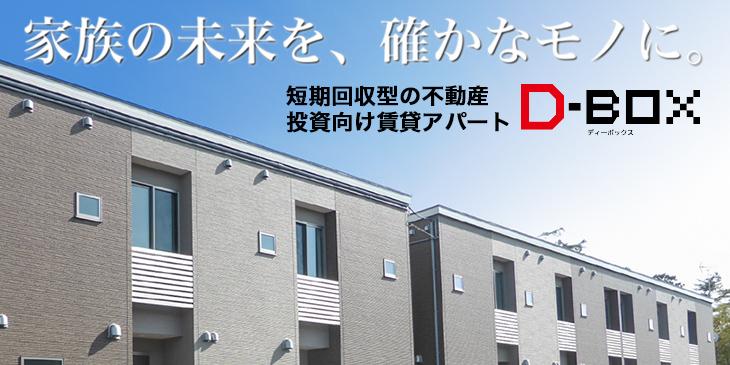 「投資物件もさくらホームにお任せください」へのリンク画像