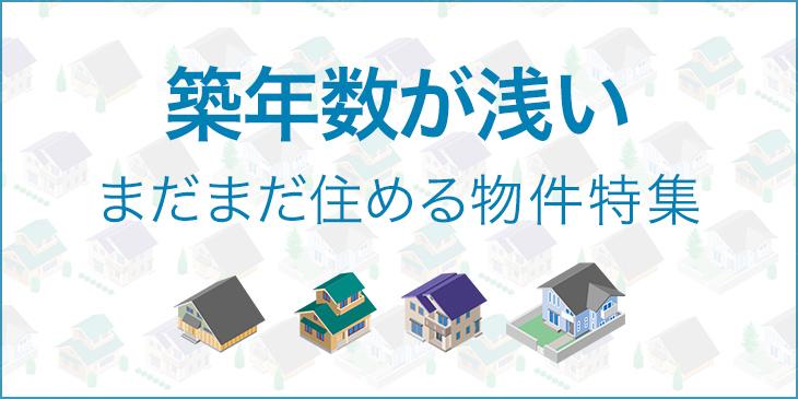 築年数の浅い中古住宅特集