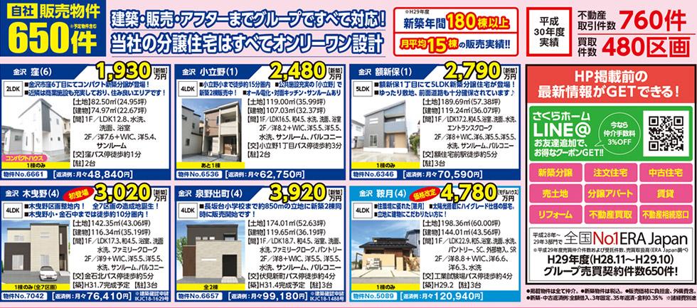 金沢情報に掲載されているさくらホームの物件一覧