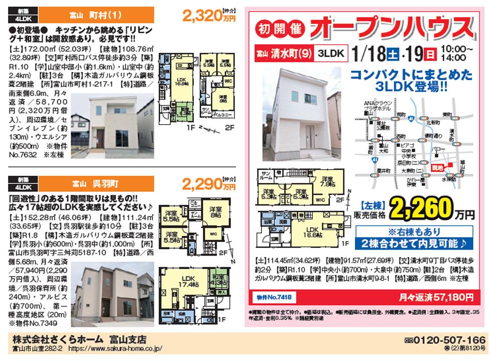 富山情報に掲載されているさくらホームの物件一覧